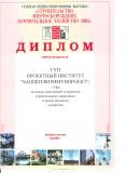 Diplom2003g.jpg