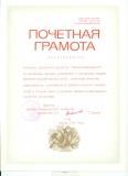 Gramota1991g.jpg