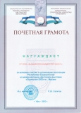 Zodchestvo2003.jpg